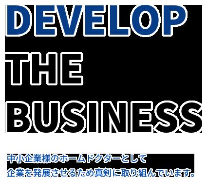 中小企業様のホームドクターとして企業を発展させるため真剣に取り組んでいます。
